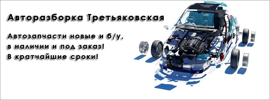 авторазборка Калининград