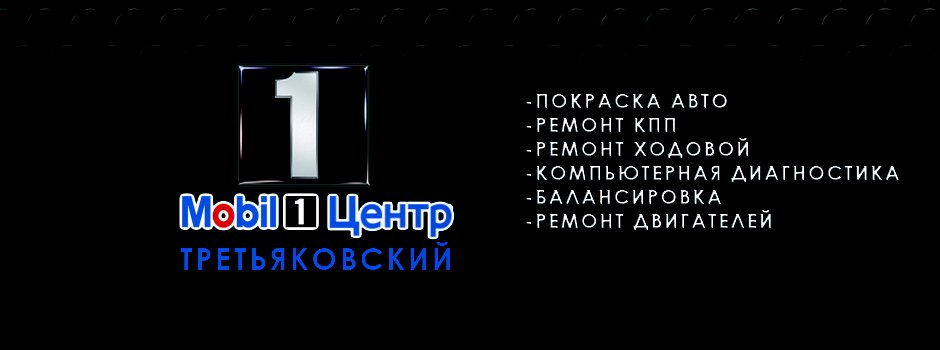автосервис Третьяковский
