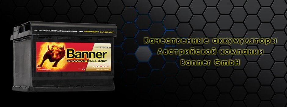аккумуляторы в Калининграде