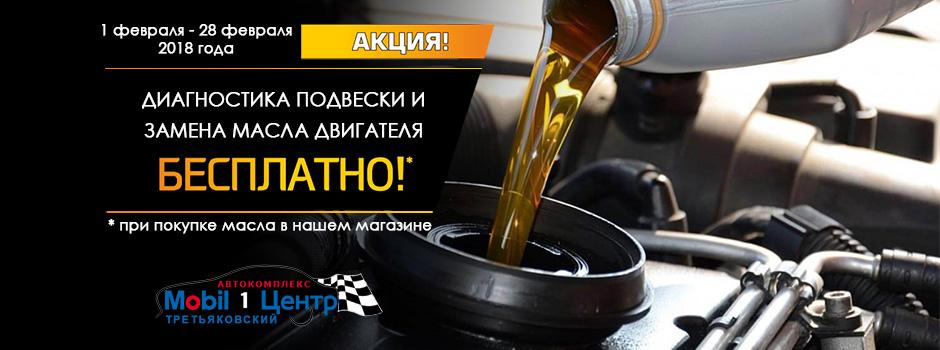 Бесплатная замена масла